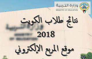 اسماء خريجي الثانوية العامة 2018 الكويت - نتائج الصف الثاني عشر 2018 الكويت بالاسم والرقم المدني