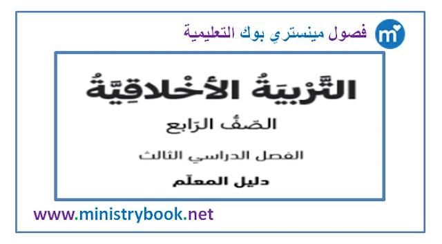 دليل المعلم تربية اخلاقية للصف الرابع 2019-2020-2021-2022-2023-2024-2025
