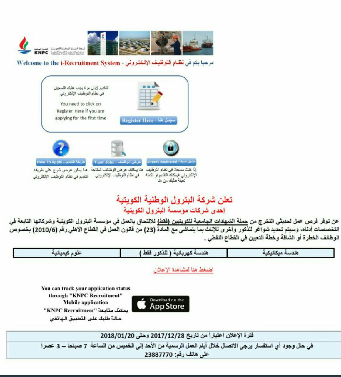 توظيف للكويتيين
