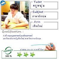 เรียนภาษาอังกฤษ ที่เชียงใหม่