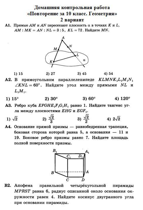 Блог учителя математики и информатики Толчева О Н Математика  Домашняя контрольная работа по геометрии на 16 05 17