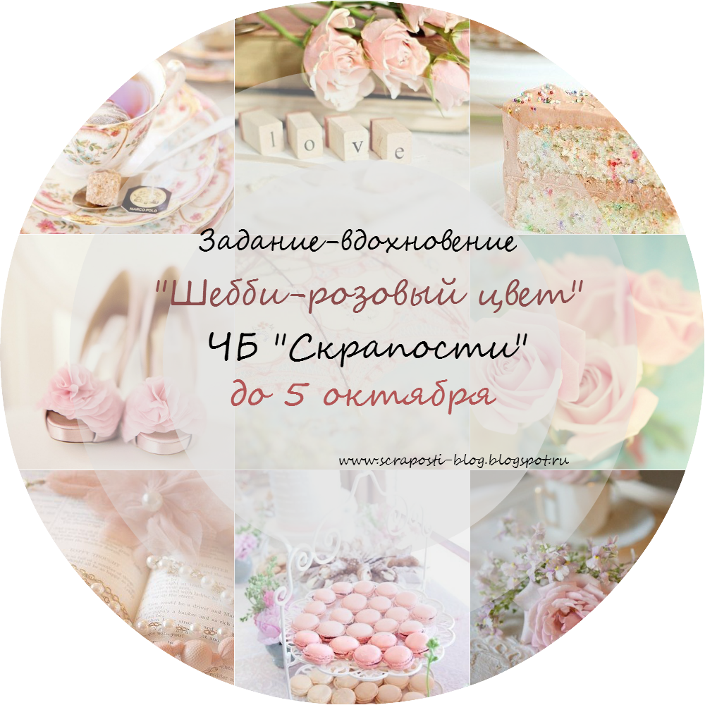 http://scraposti-blog.blogspot.ru/2014/09/blog-post_8.html