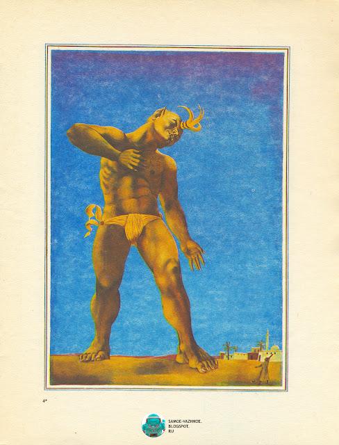 Книга для детей СССР. Аладдин и волшебная лампа СССР.