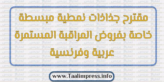 مقترح جذاذات نمطية مبسطة خاصة بفروض المراقبة المستمرة عربية وفرنسية