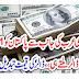 Saudi Arabia receives $ 1 billion from Pakistan, change the value of dollars.