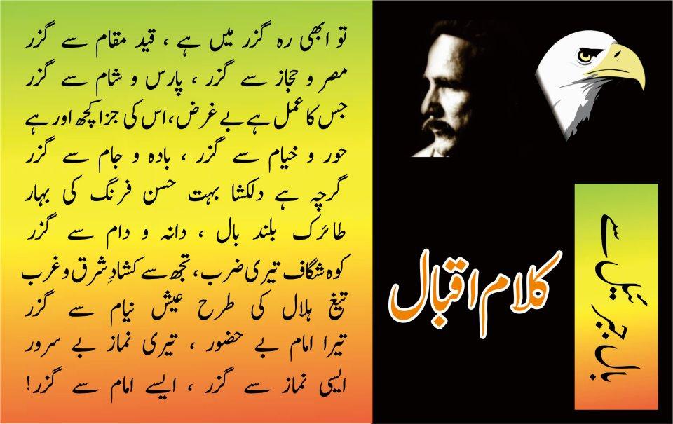 Malik Tv Kts Allama Iqbal Shayari Urdu Shayari Hindi