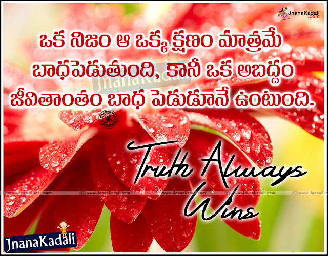 Heart touching telugu quotes,heart touching love quotes,heart touching inspirational quotes,Best Telugu Love Quotes,Best Telugu inspirational quotes, Best Inspirational Telugu Quotes