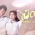 الحلقة الأولى من المسلسل التايلاندي الرائع البطة القبيحة Ugly Duckling Series~Perfect Match