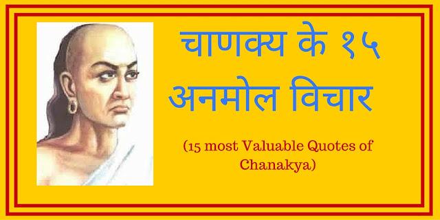 चाणक्य, अनमोल विचार, most Valuable, Quotes, Chanakya, chankya niti