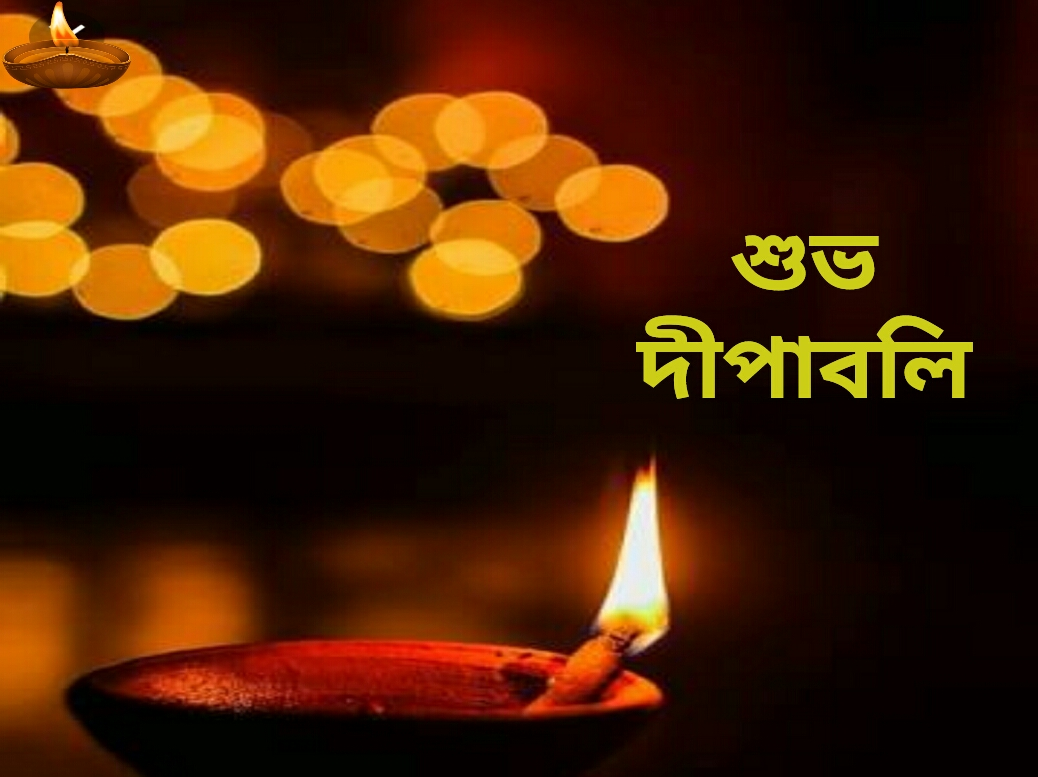 Happy diwali wishes images 2018 diwali greetings in bengali 2018 happy diwali whatsapp status in bengali 2018 m4hsunfo