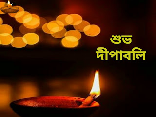 Happy Diwali Whatsapp Status in Bengali 2018
