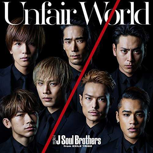 [Single] 三代目 J Soul Brothers from EXILE TRIBE – Unfair World (2015.09.02/MP3/RAR)