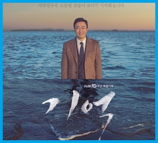 Korean Drama Memory