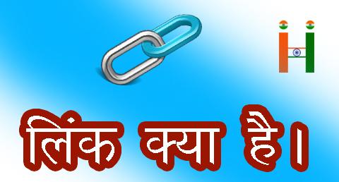 internet Link Kya Hota Hai, What is Link लिंक क्या होता है,