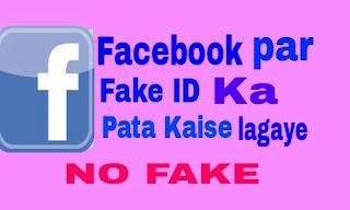 facebook- par- fake- id -ka -pata- kaise- lagye