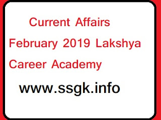 Current Affairs February 2019 Lakshya Career Academy