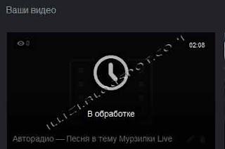 Обработка видео в Одноклассниках