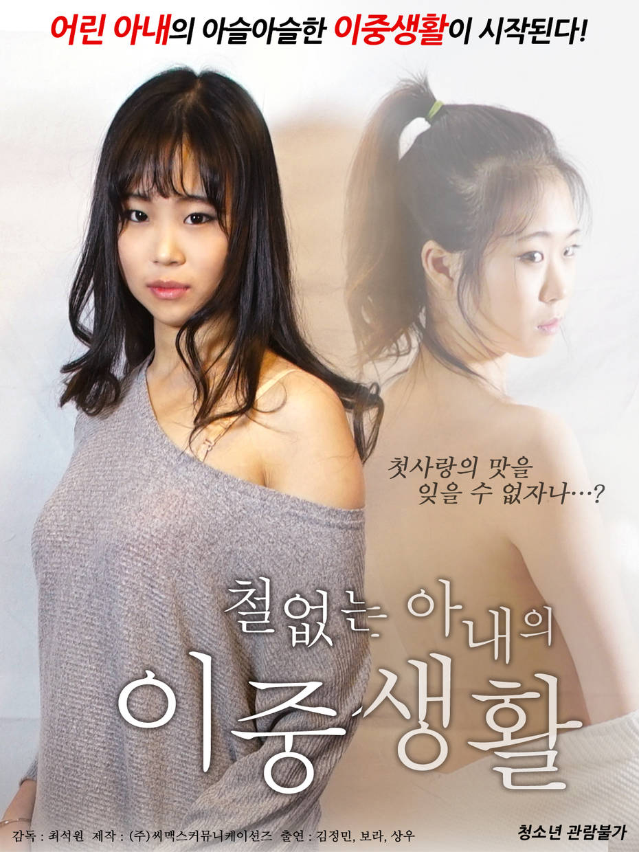 A Lusty Wife's Double Life (2017) [เกาหลี 18+]