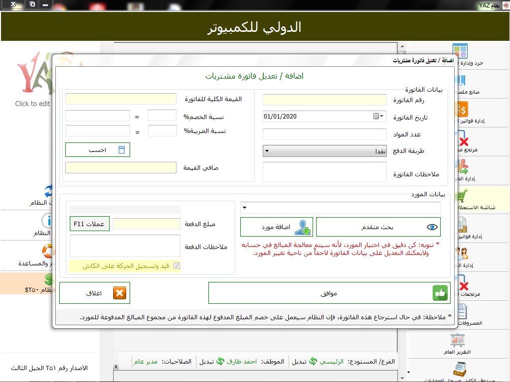 تحميل برنامج المحاسب العربي المتكامل مجانا