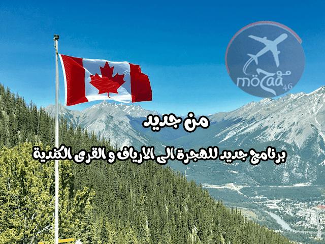 كندا تطلق برنامج جديد للهجرة الى القرى و الارياف الكندية – انها فرصتك
