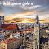 برنامج سياحي ميونخ لمدة اسبوع