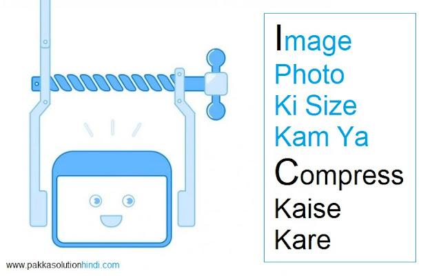 Image Photo Size Compress Ya Kam Kaise Kare