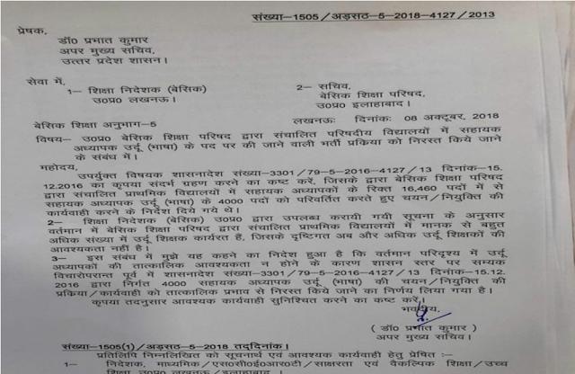 UP सरकार ने रद्द की उर्दू शिक्षकों के 4000 पदों पर भर्ती, कहा- 'मानक से कहीं ज्यादा हैं टीचर्स'