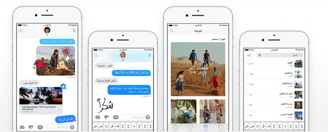 ابل وتحديث نظام الايفون الجديد  iOS 10