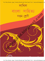 BMEB Dakhil Class Seven Bangla Sahitto