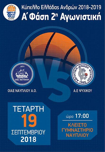 Ο Οίακας Ναυπλίου υποδέχεται στις 19 Σεπτεμβρίου την ομάδα του Ψυχικού για το κύπελλο Ελλάδος