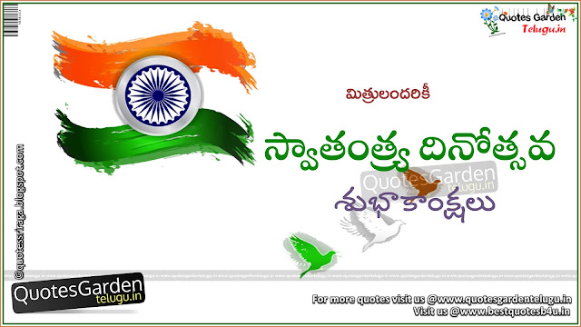 2016 Independenceday greetings in telugu - Independence Quotes in Telugu - 15th August Greetings in telugu