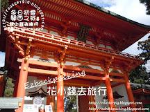 京都今宮神社參拜