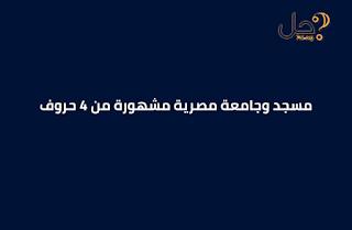 مسجد وجامعة مصرية مشهورة من 4 حروف فطحل