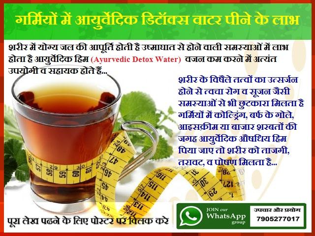 गर्मियों में आयुर्वेदिक डिटॉक्स वाटर पीने के लाभ