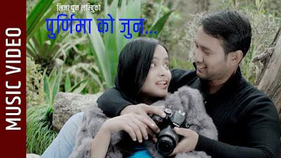 देव पुन'को निर्देशन'मा पुर्णिमा'को जुन गीत'को भिडियो बजारमा