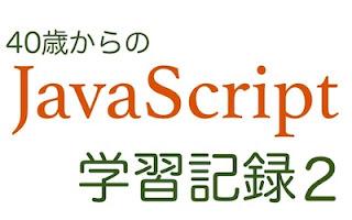 40歳からのJavaScript 学習記録2