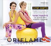 http://www.proomo.info/2017/01/oriflame--katalog-18-2017.html