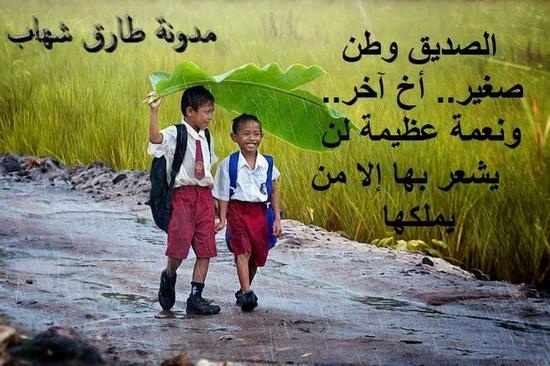 الصداقة نبع من العطاء