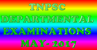 TNPSC DEPARTMENTAL EXAMINATIONS  MAY- 2017