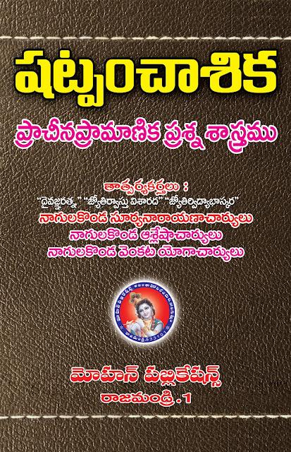 షట్పంచాశిక | Satpancasika | GRANTHANIDHI | MOHANPUBLICATIONS | bhaktipustakalu