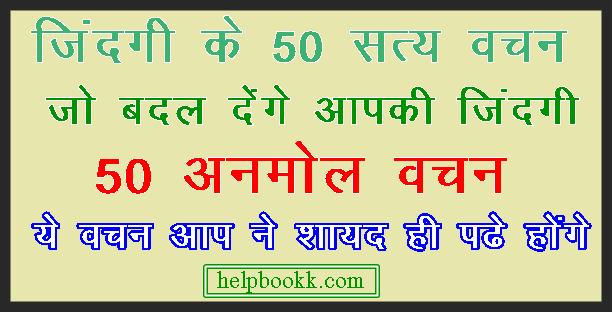 Best 55 Anmol Vachan In Hindi For Life ⇨ जीवन के लिए हिंदी में सर्वश्रेष्ठ 55 अनमोल वचन