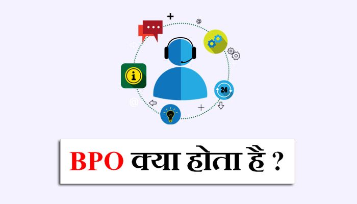BPO kya hai BPO full form in hindi