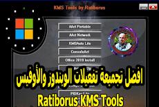 افضل تجميعة تفعيلات الويندوز والأوفيس   Ratiborus KMS Tools 01.11.2018