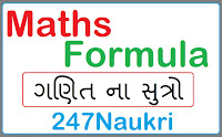 Maths Formula In Gujarati PDF