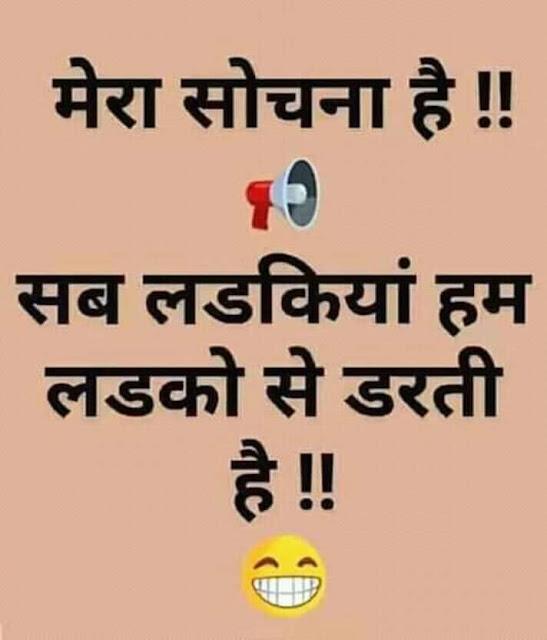 Mera Sochna Hai !! Sab Ladkiya Hai Ladko Se Darti Hai !!
