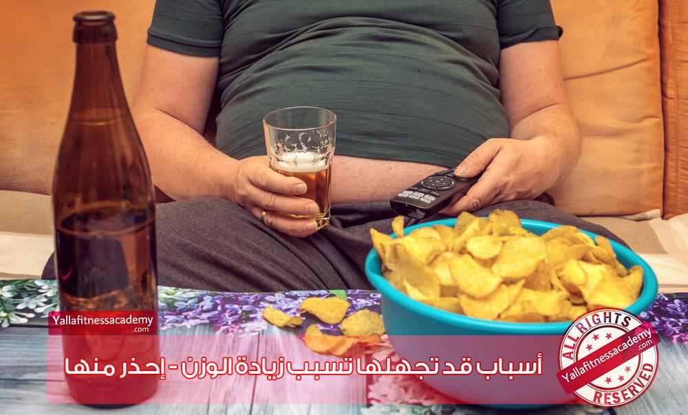 أسباب قد تجهلها تسبب زيادة الوزن ! إحذر منها