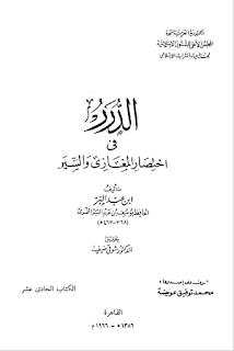 الدرر في إختصار المغازي والسير - ابن عبد البر - ت شوقي ضيف - ط لجنة إحياء التراث الإسلامي5