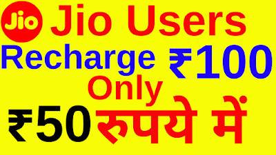 Jio Recharge 50% off