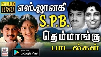SBP Janaki Themmangu | Music Box