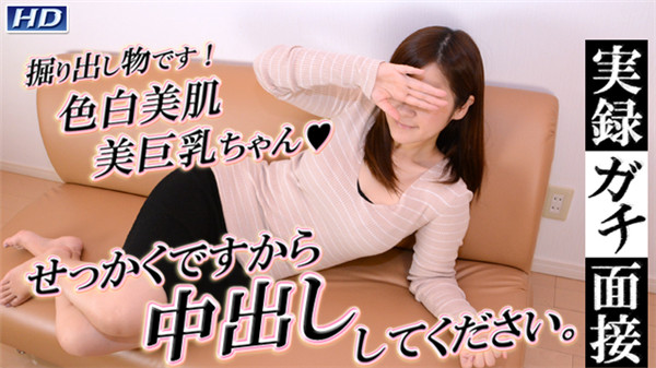 UNCENSORED Gachinco gachi1064 ガチん娘! gachi1064 実録ガチ面接120~祐実, AV uncensored